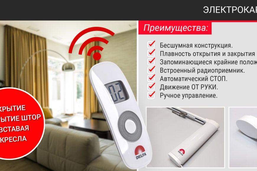 elektro_karniz