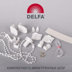 web_delfa_mini_roll_komplekt