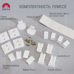 www_delfa_plisse_komplekt